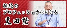 行政書士、実務開業講座の黒田塾