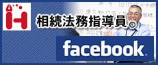 相続法務指導員 Facebookページ